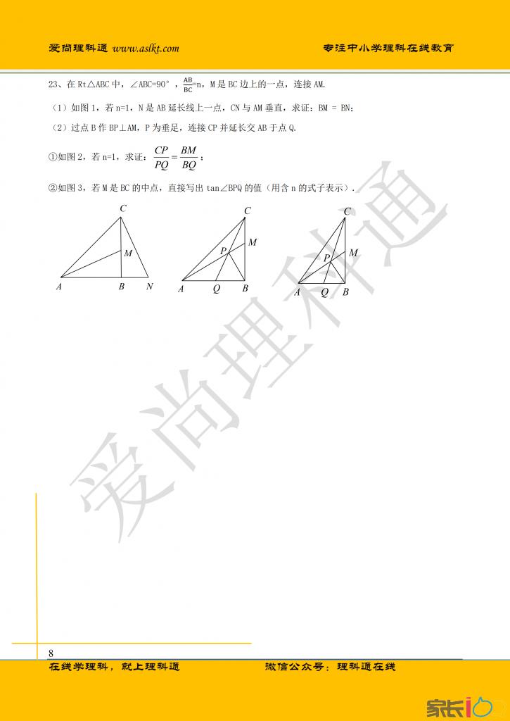 2019年武汉市中考数学试卷分析(1)_07.png