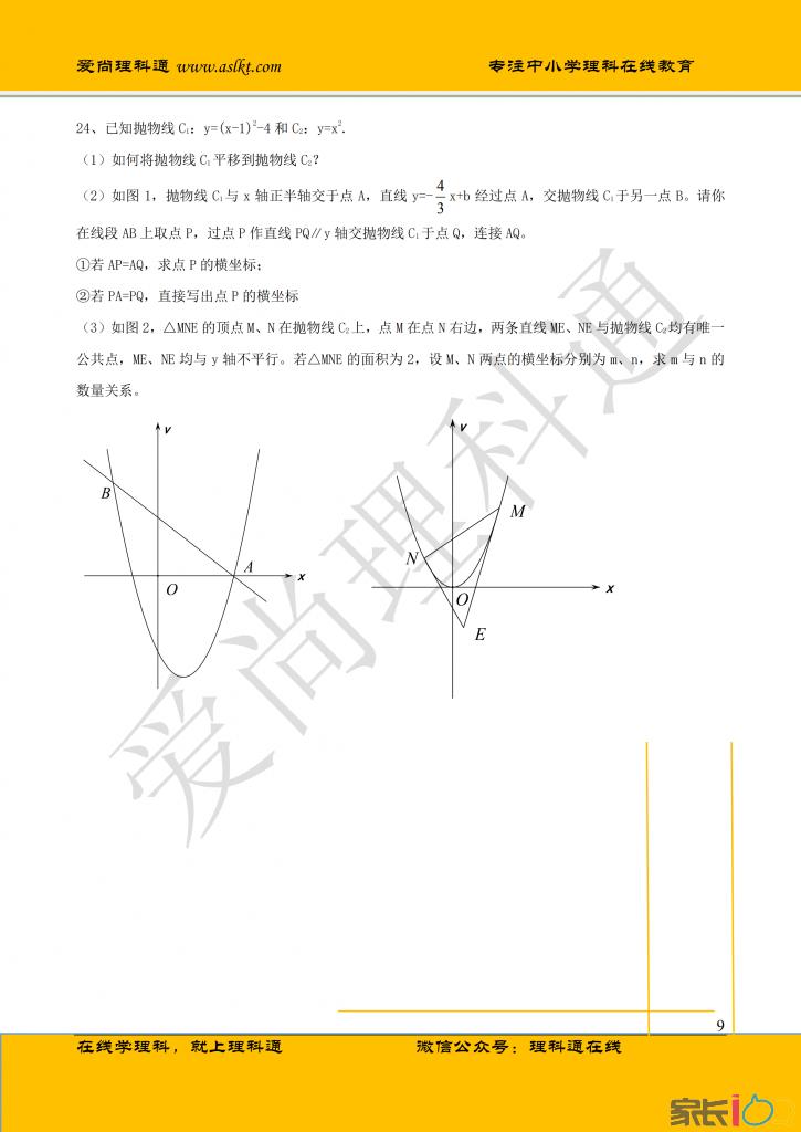 2019年武汉市中考数学试卷分析(1)_08.png