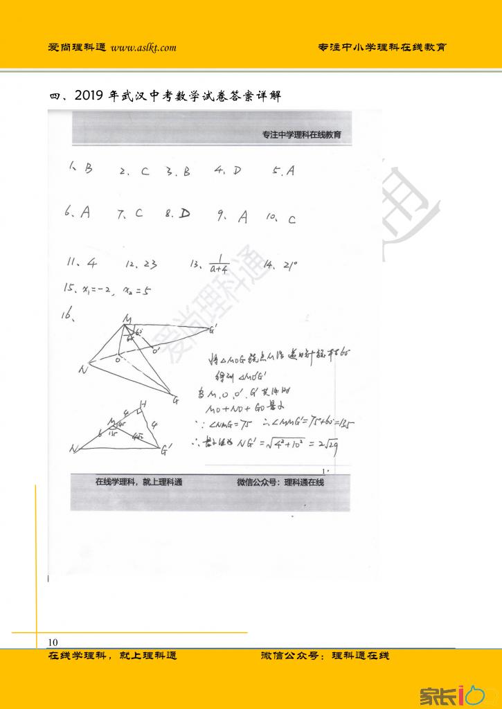 2019年武汉市中考数学试卷分析(1)_09.png