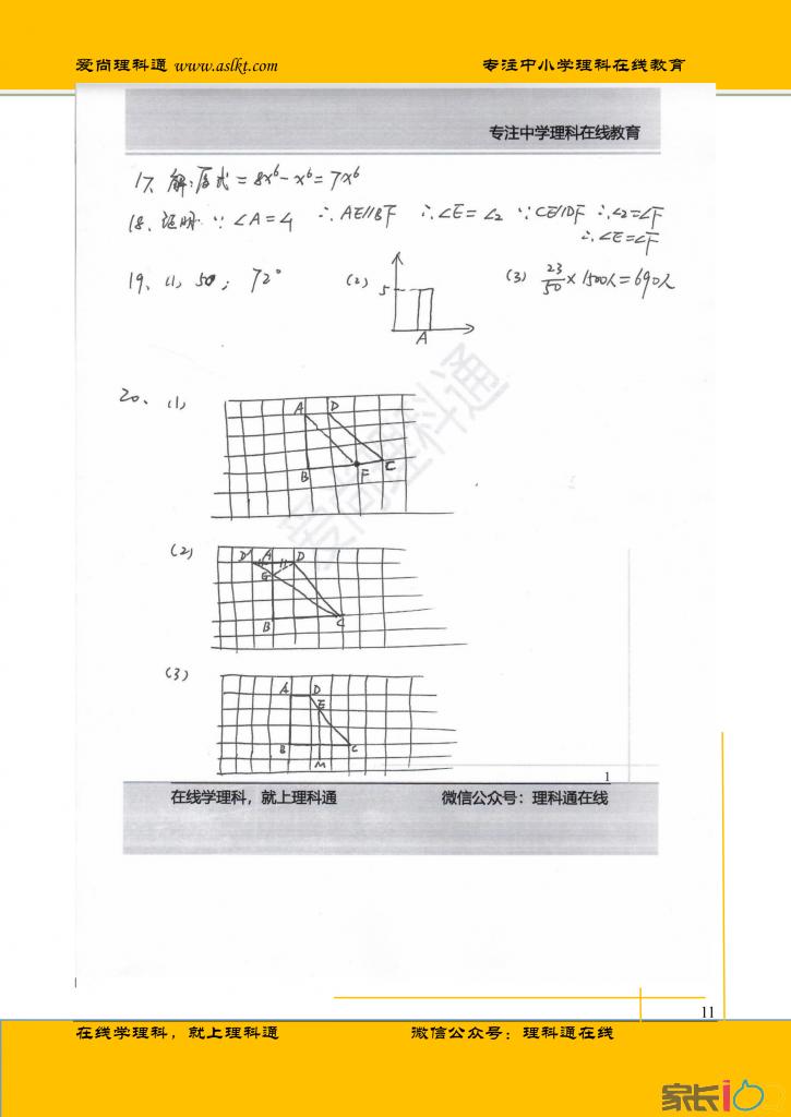 2019年武汉市中考数学试卷分析(1)_10.png