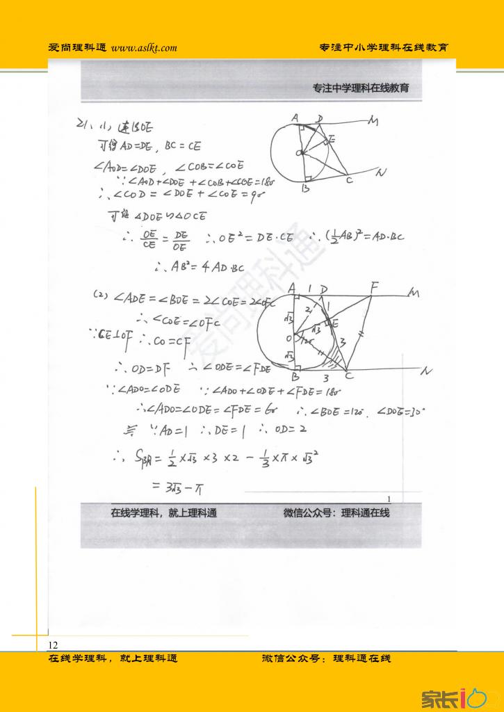 2019年武汉市中考数学试卷分析(1)_11.png