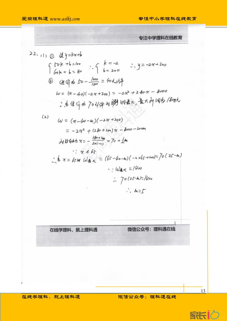 2019年武汉市中考数学试卷分析(1)_12.png