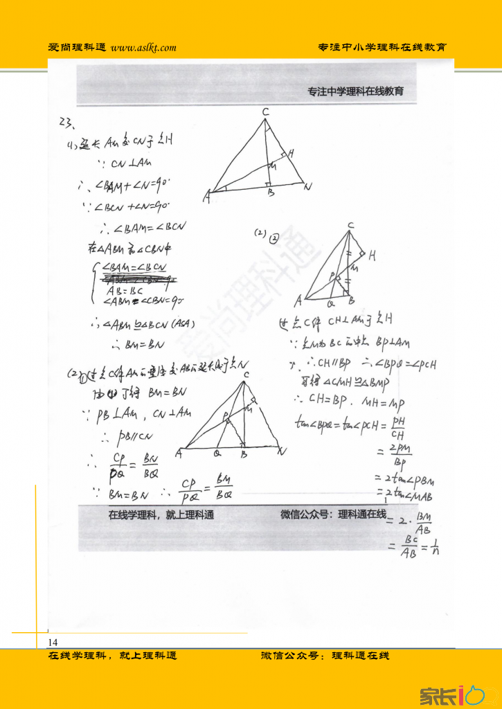 2019年武汉市中考数学试卷分析(1)_13.png