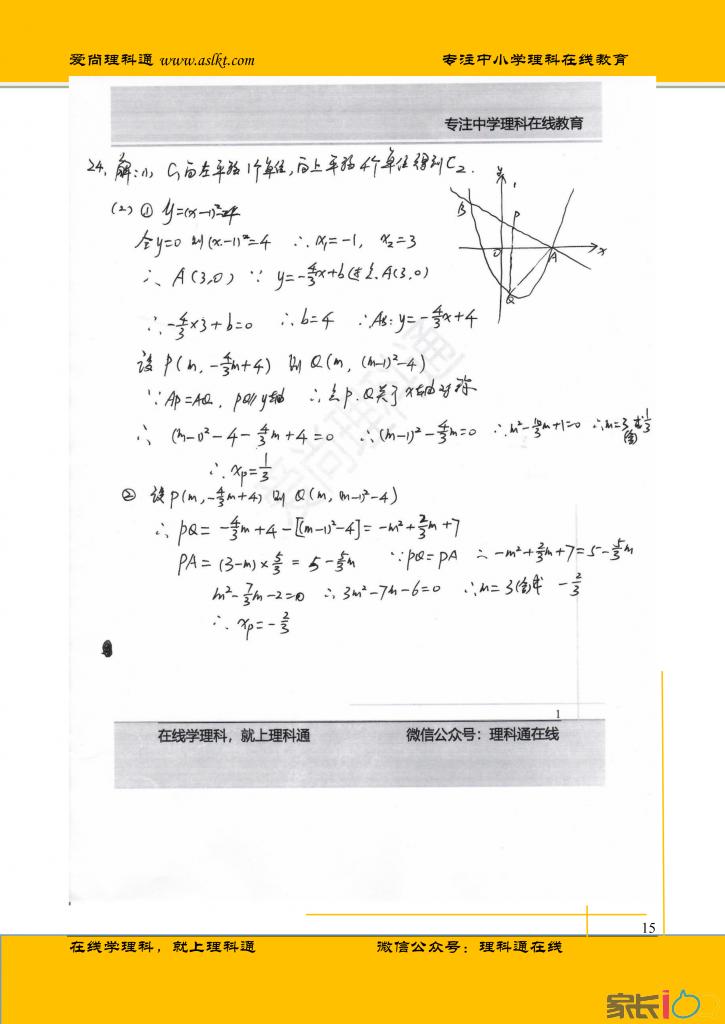 2019年武汉市中考数学试卷分析(1)_14.png