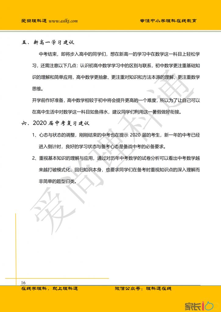 2019年武汉市中考数学试卷分析(1)_15.png