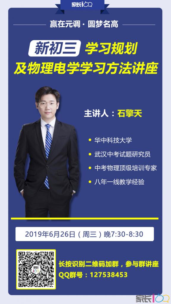 理科通新初三.png
