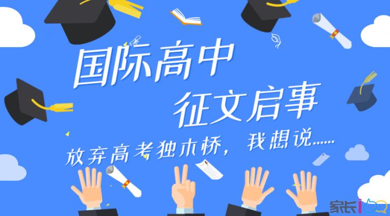 国际高中征文丨放弃高考,其实每一步我们都更努力