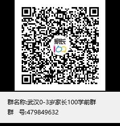 武汉0-3岁家长100学前群群聊二维码.png