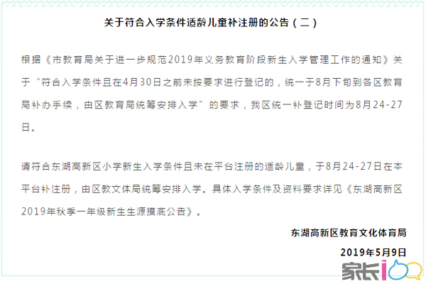 最后机会!2019武汉各区学校补录时间汇总