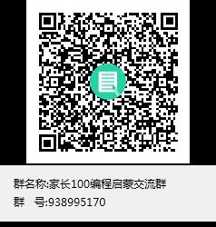 家长100编程启蒙交流群群聊二维码.png
