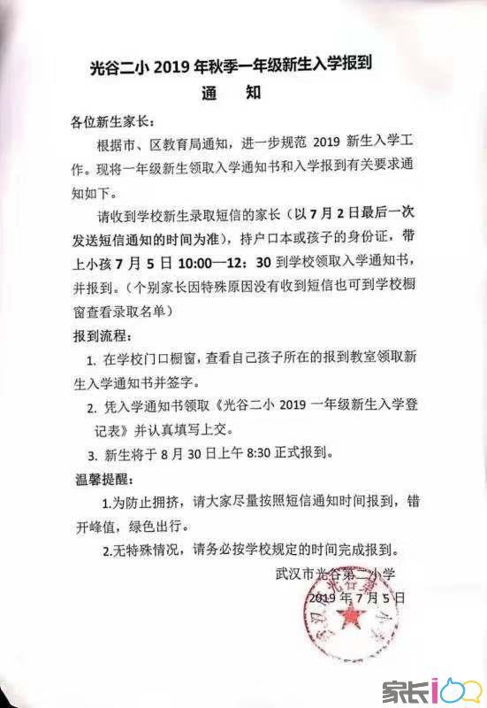 东湖高新区2019级小学新生家长注意,明天开始补录!
