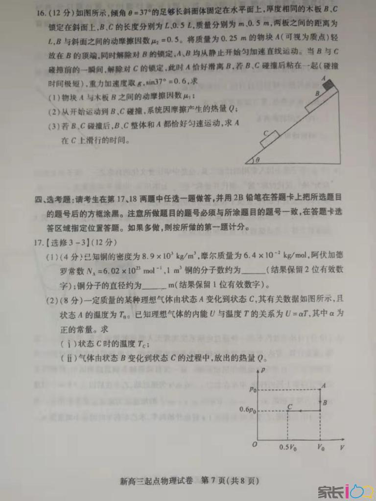 物理7.png