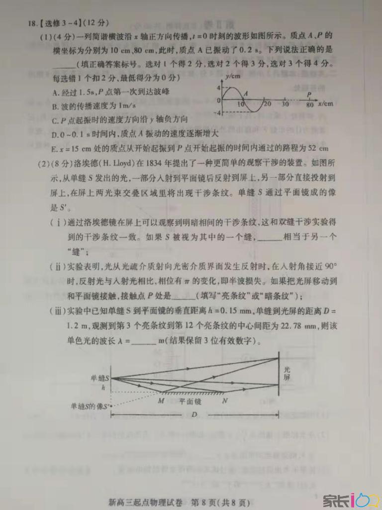 物理8.png