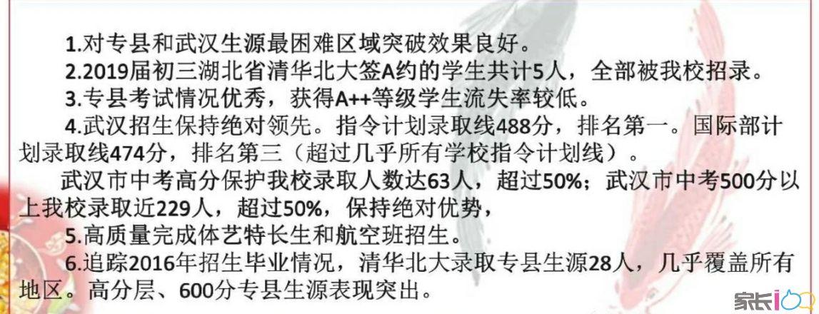 华一高招生成绩公布:独揽清北A约5人,高分保护录取63人