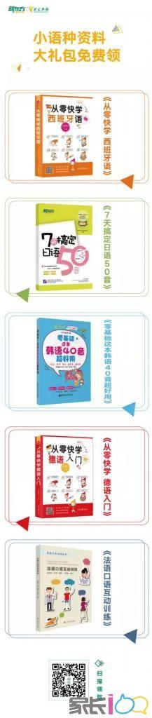 小语种资料书.jpg