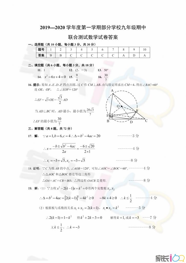 武昌八校期中九数学参考答案_00.png