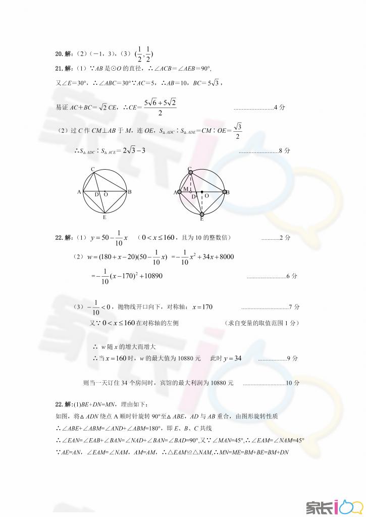 武昌八校期中九数学参考答案_01.png