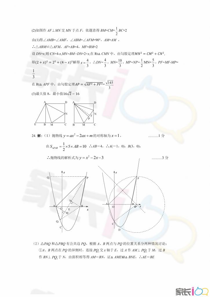 武昌八校期中九数学参考答案_02.png