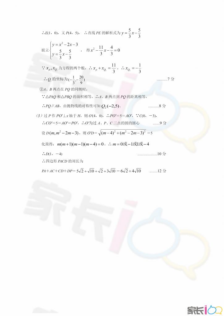 武昌八校期中九数学参考答案_03.png