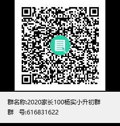 2020家长100杨实小升初群群聊二维码.png