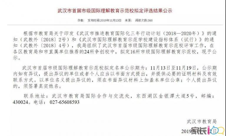 16所中小学入选武汉市首届市级国际理解教育示范校拟定评选名单!