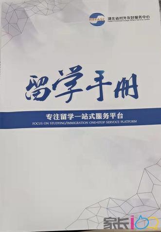 留学手册.png