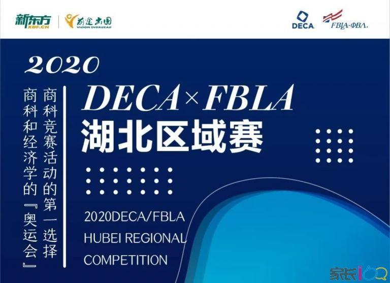 2019-2020美国全球商赛 DECA/FBLA湖北区域报名