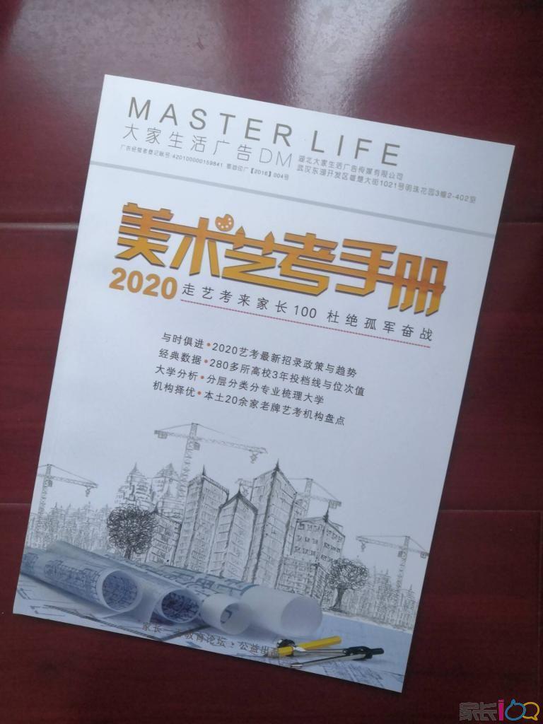 同事都要抢着看的365体育投注备用100美术艺考手册,到底是一本什么样的书?