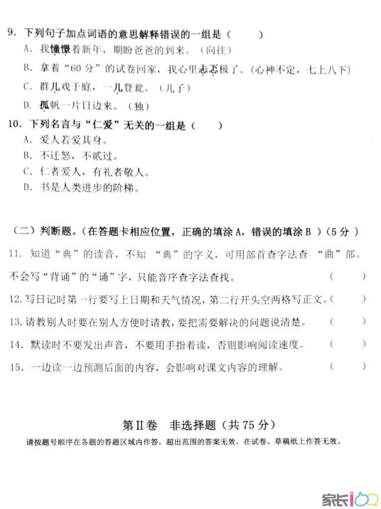 部编版三年级2019年秋季语数期末统考试卷及参考答案