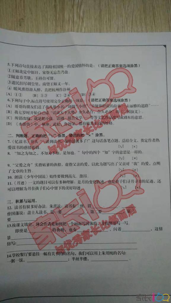 硚口区五年级语文试卷2_副本.jpg