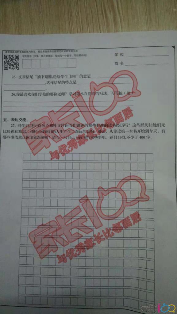 硚口区五年级语文试卷5_副本.jpg