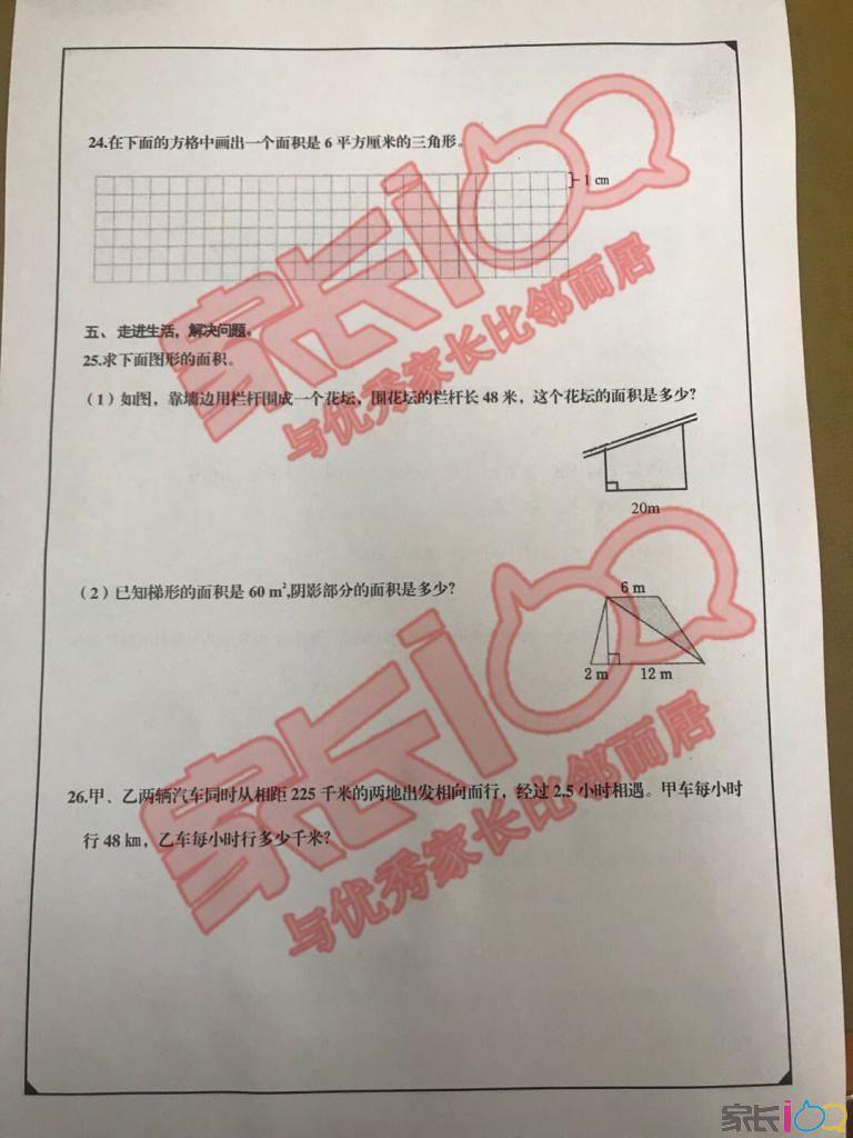 硚口区五年级数学试卷4_副本.jpg
