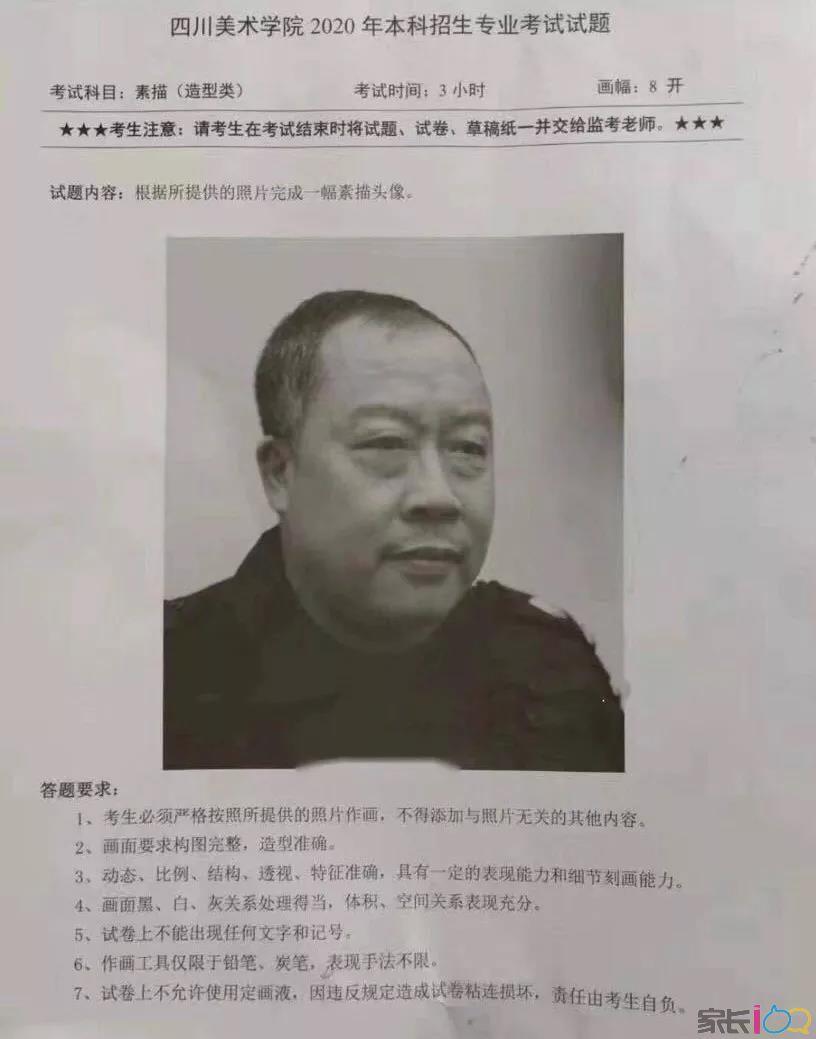 2020四川美术学院考题(贵州、重庆、郑州)已出炉,还未参考的美术生请留意!!