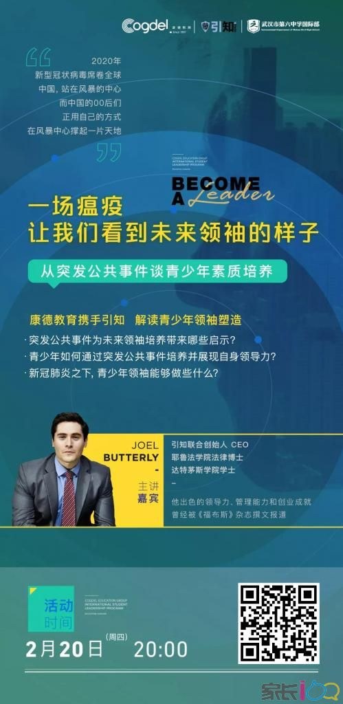 武汉六中国际部对话耶鲁博士:一场瘟疫,让我们看到未来领袖的样子