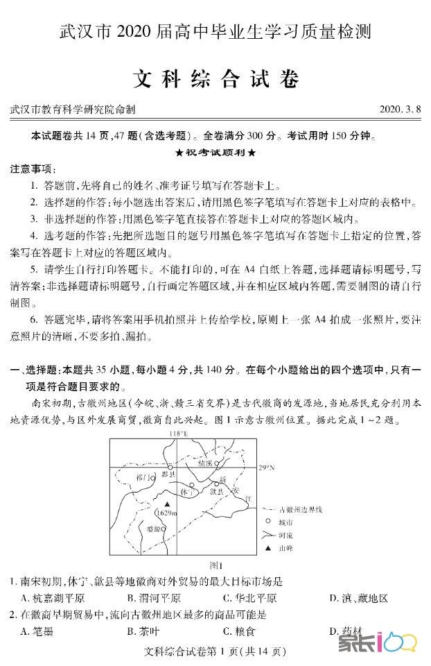 """武漢市2020屆高三網上""""二調""""文綜試卷含答案"""