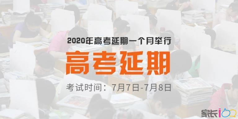 重磅 | 全国高考延期至7月7日,湖北、北京待定!
