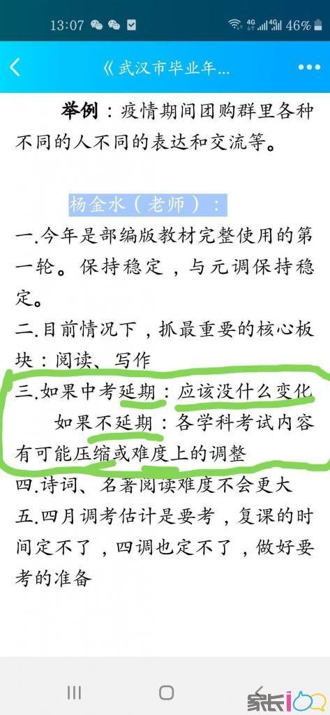关于武汉中考语文难度的几点说明