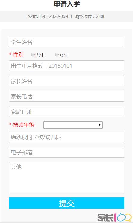 武汉经开外国语学校发布入学申请入口  准备就读经开外小的速填