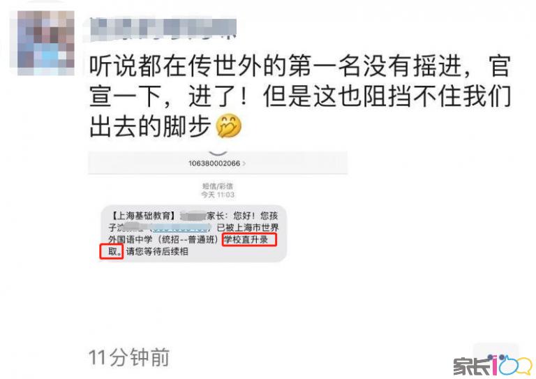 上海第一批小升初摇号结果出炉,牛娃出局,名校爆冷,升学堪比买彩票!