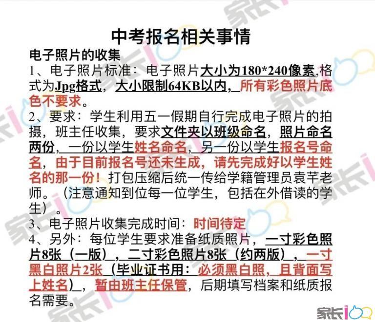 武汉2020中考报名在即!配资公司 学籍、户籍、跨区...你一定要股票 !