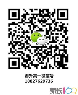 睿升高一微信18827629736_副本.png