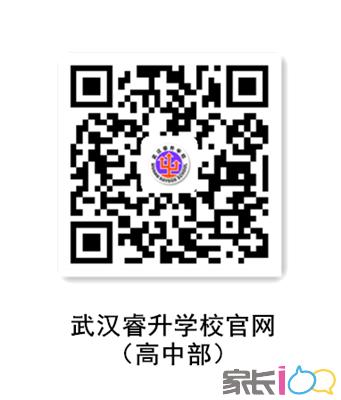 武汉睿升学校官网(高中部)_网站.png