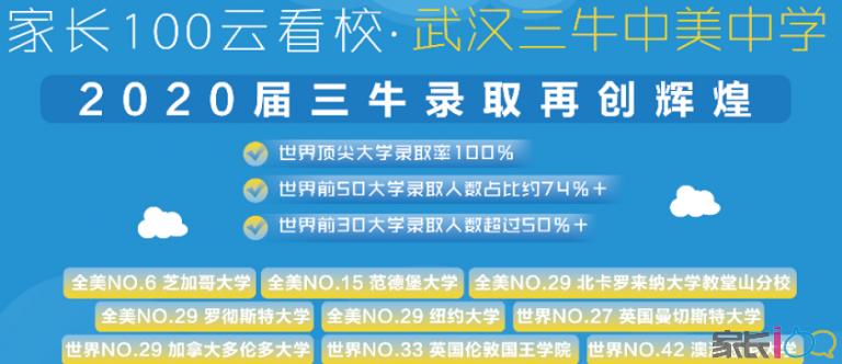 家長100云看校 | 6月13日三牛中美中學,培養具有中國背景的世界領袖!