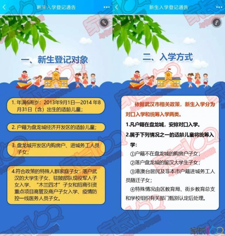 2020年黃陂區盤龍城一年級新生掃碼登記入口