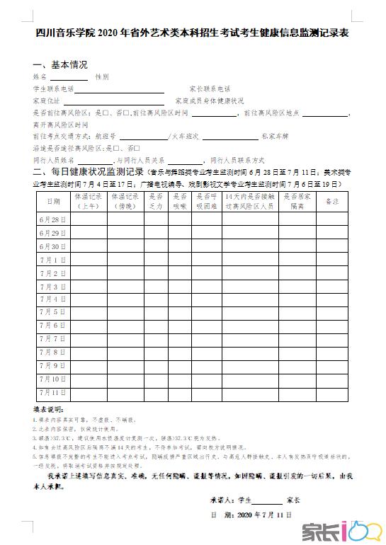 四川音樂學院2020年省外藝術類招生現場考試工作安排的通知