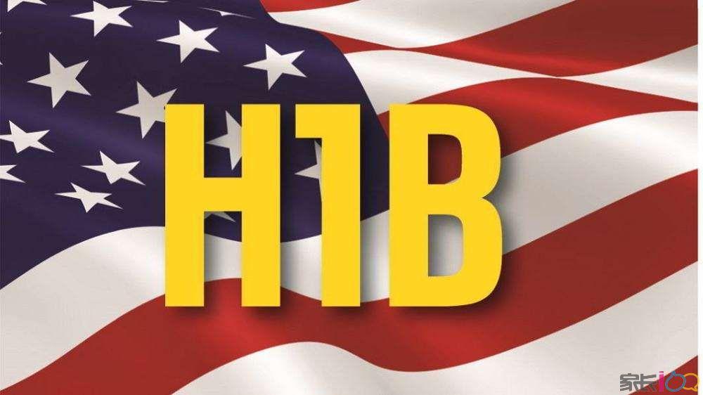美國停發H1B簽證,究竟影響了誰?