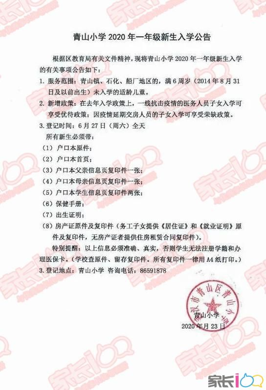 青山區2020年一年級新生入學公告(部分學校已出)可能不采取網報形式