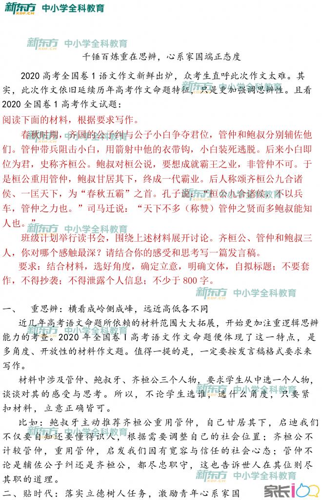 2020高考语文作文解析1.png