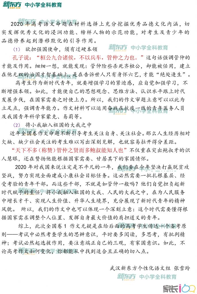 2020高考语文作文解析2.png