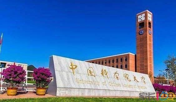 中国科学院大学1.jpg